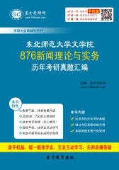 东北师范大学文学院876新闻理论与实务历年考研真题汇编