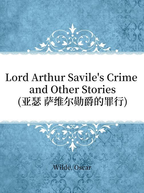 Lord Arthur Savile's Crime and Other Stories(亚瑟 萨维尔勋爵的罪行)