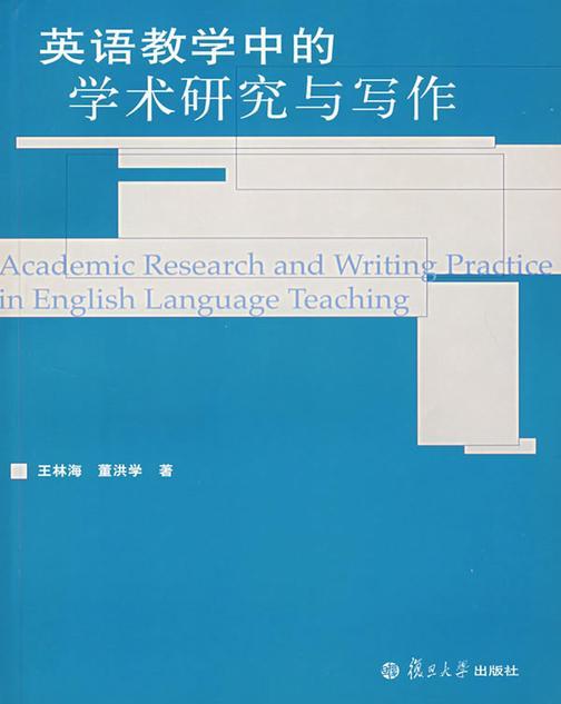 英语教学中的学术研究与写作