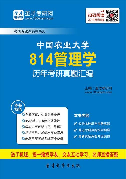 中国农业大学814管理学历年考研真题汇编