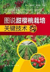 图说甜樱桃栽培关键技术