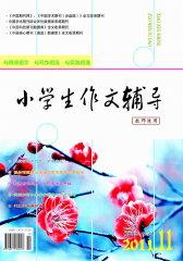 小学生作文辅导·教师适用 月刊 2011年11期(电子杂志)(仅适用PC阅读)