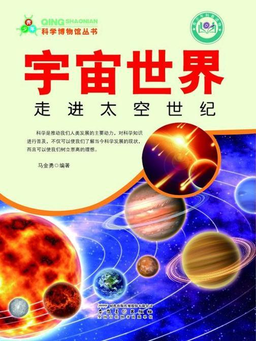 宇宙世界:走进太空世纪