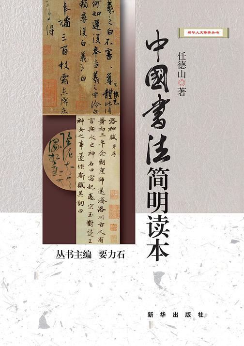 中国书法简明读本