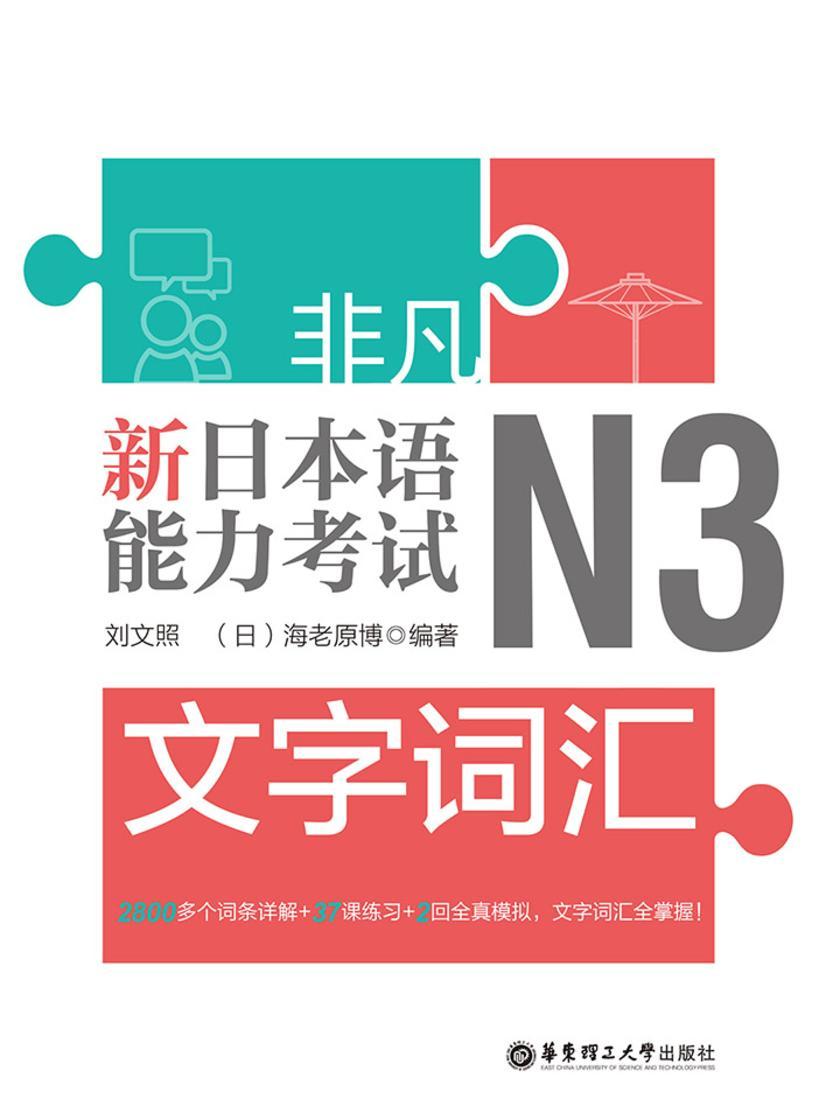 非凡.新日本语能力考试.N3文字词汇