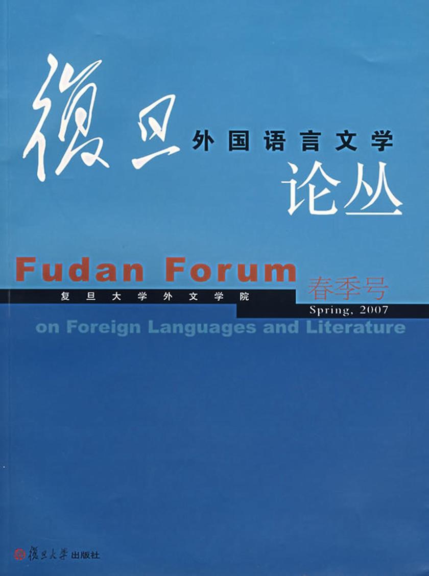 复旦外国语言文学论丛(2007年春季号)(仅适用PC阅读)