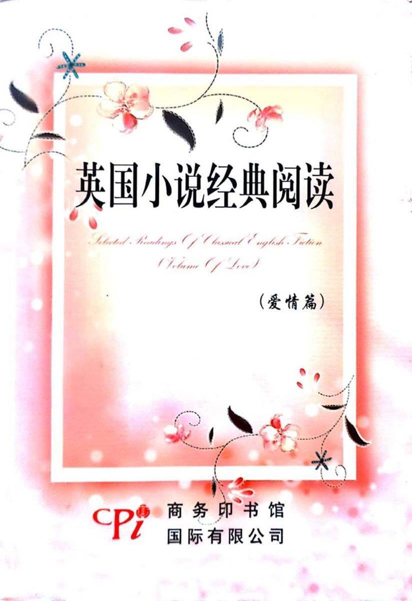 英国小说经典阅读.爱情篇:英汉对照