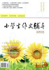 小学生作文辅导·教师适用 月刊 2011年09期(电子杂志)(仅适用PC阅读)