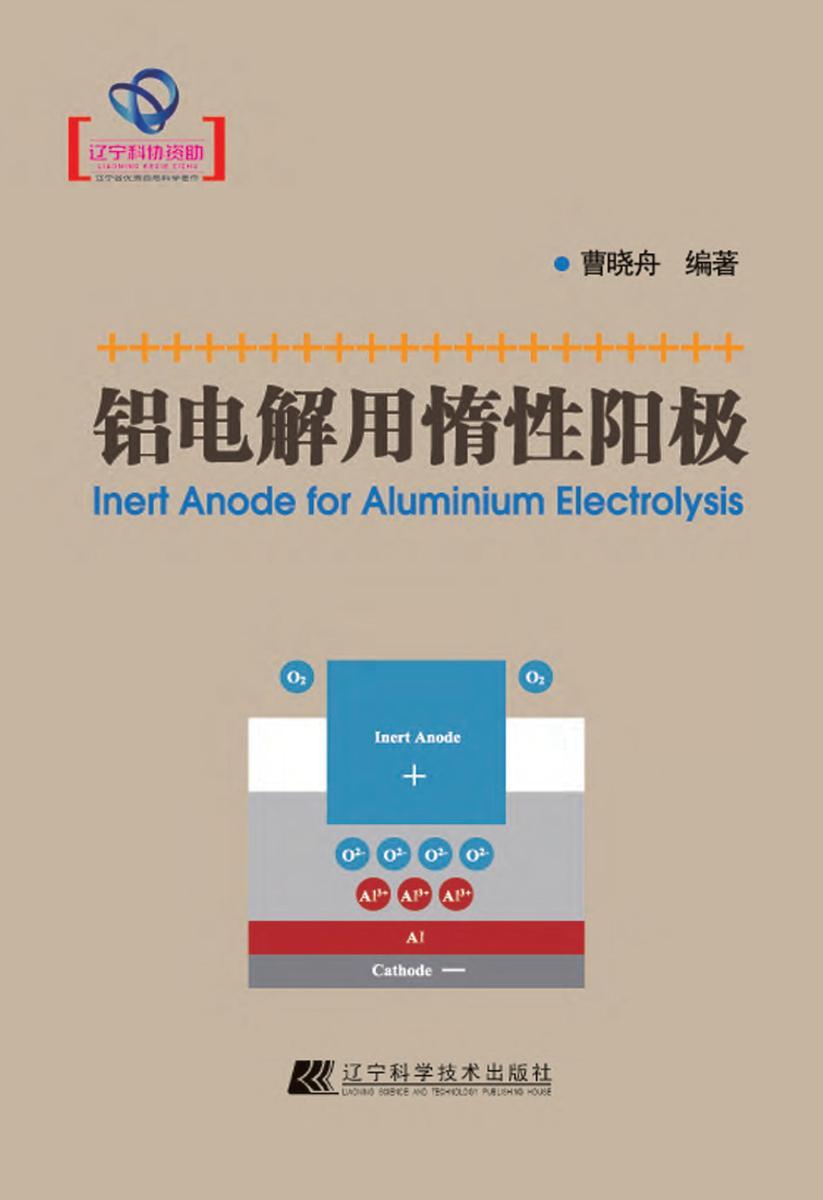 铝电解用惰性阳极(仅适用PC阅读)