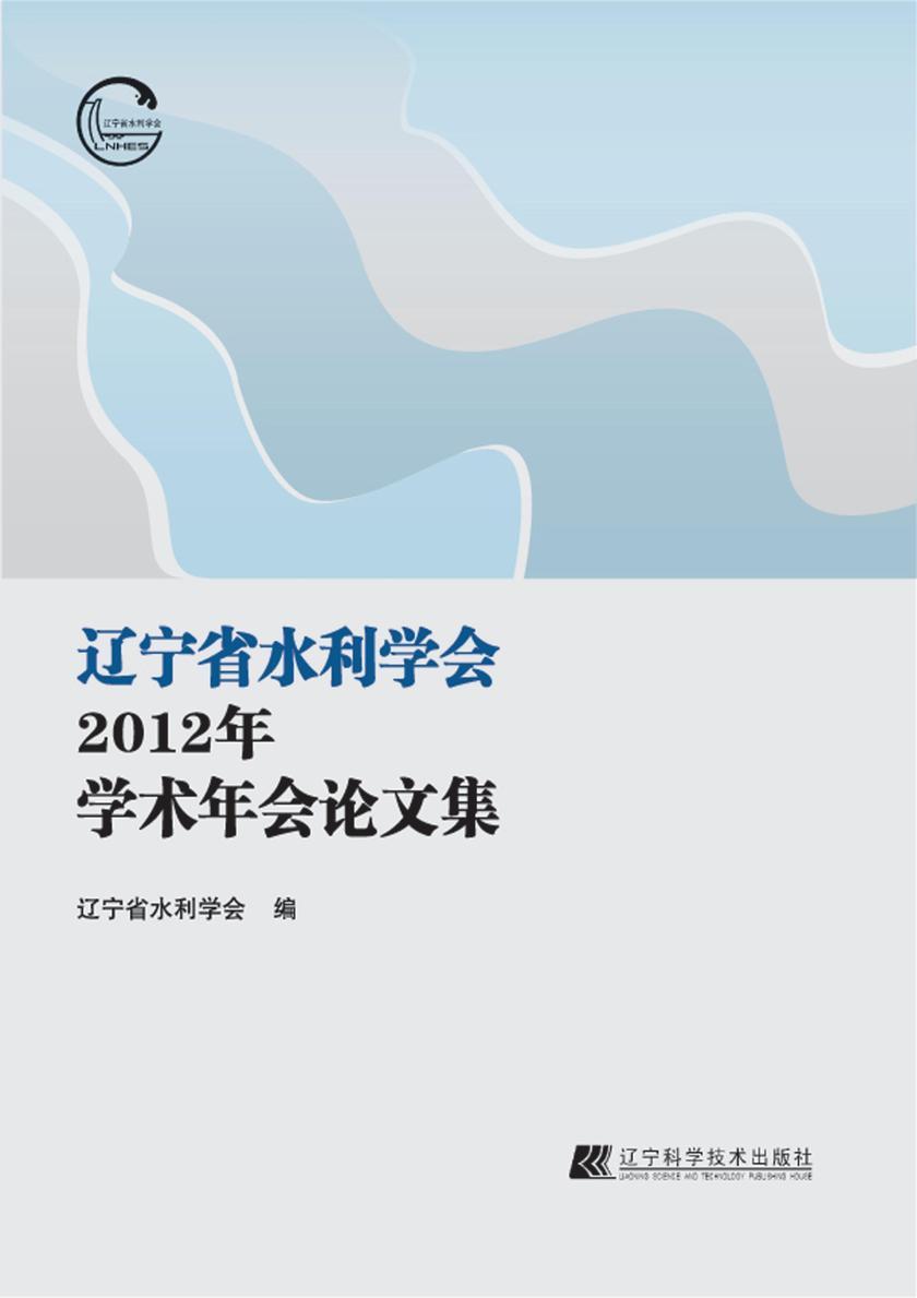 辽宁省水利学会2012年学术年会论文集