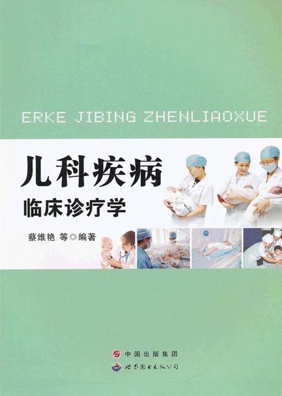 儿科疾病临床诊疗学(仅适用PC阅读)