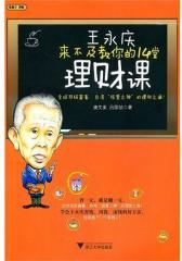 王永庆来不及教你的14堂理财课(试读本)