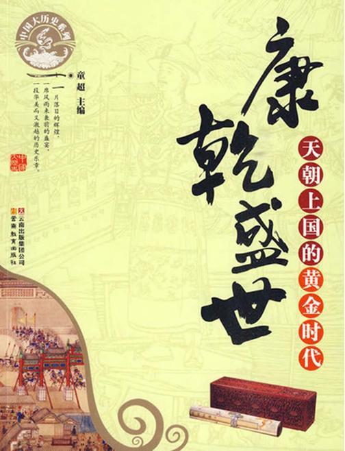 康乾盛世:天朝上国的黄金时代