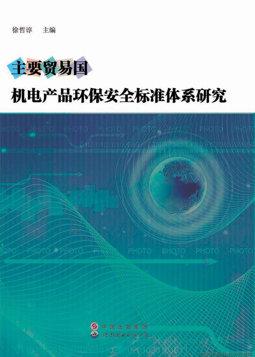 主要贸易国机电产品环保安全标准体系研究(仅适用PC阅读)