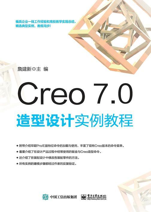 Creo 7.0 造型设计实例教程