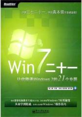 Win 7 二十一:让你精通 Windows 7 的 21 个专题(试读本)