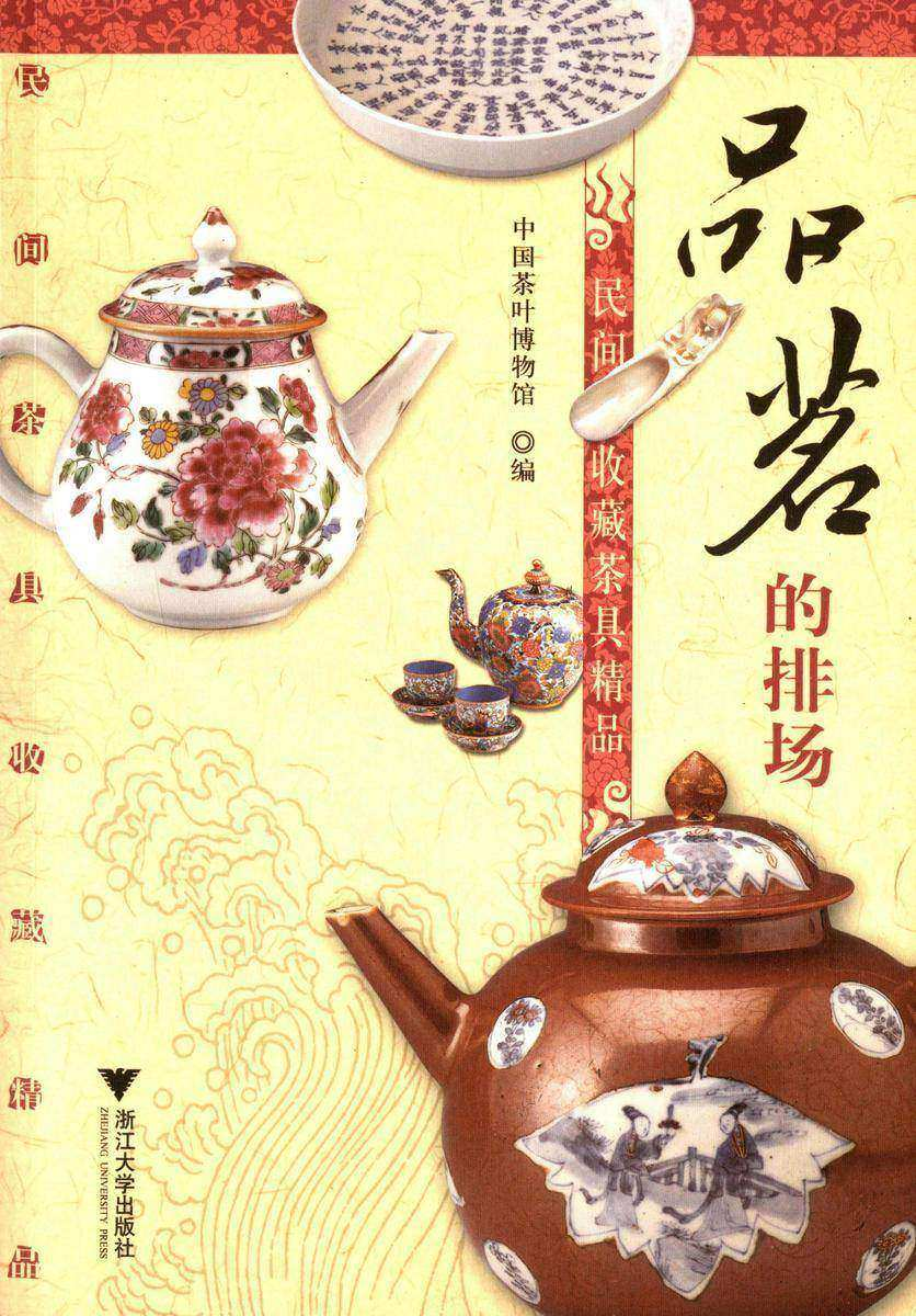 品茗的排场——民间收藏茶具精品(仅适用PC阅读)