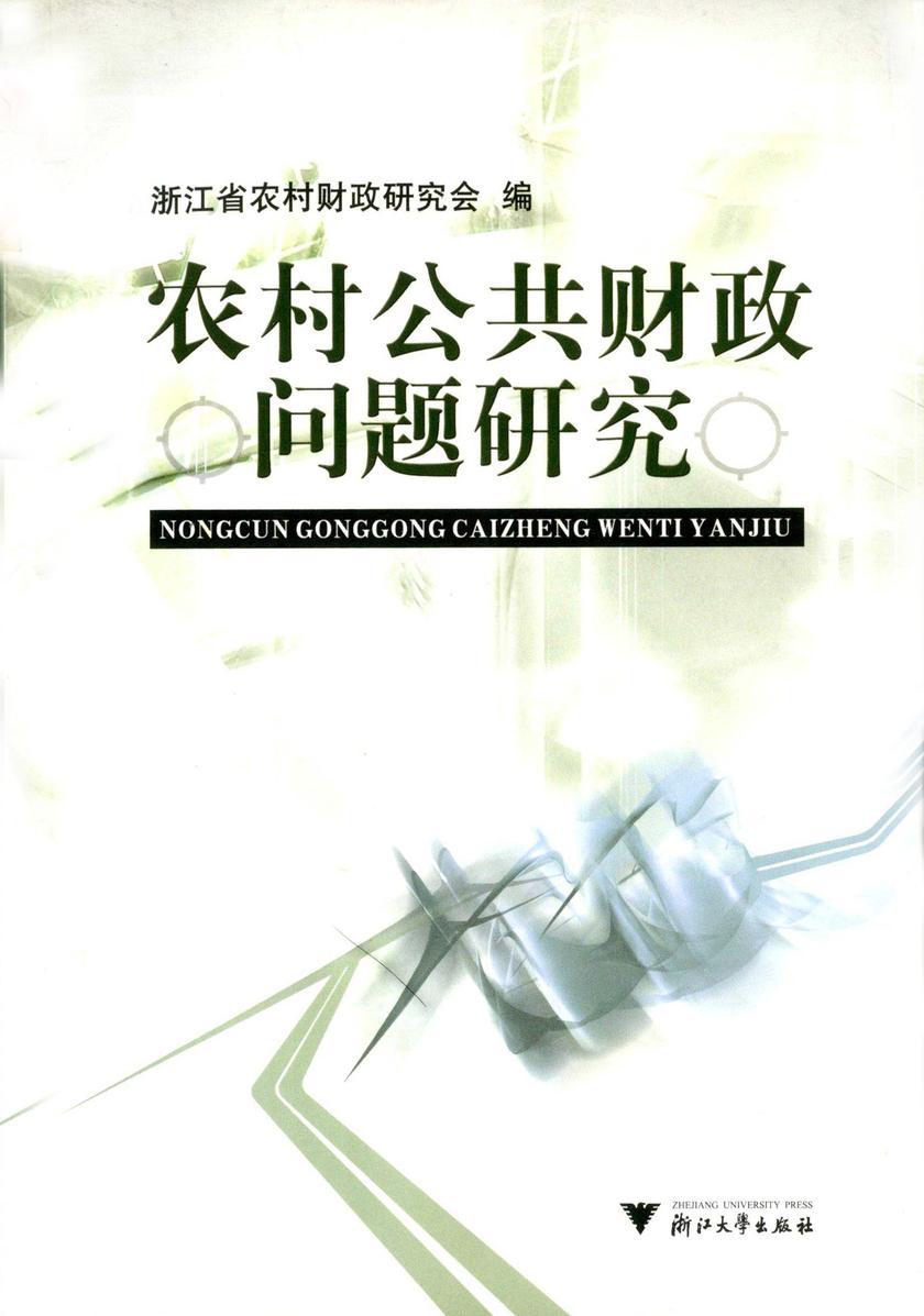农村公共财政问题研究(仅适用PC阅读)