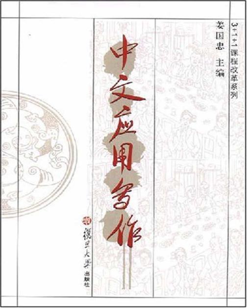 中文应用写作
