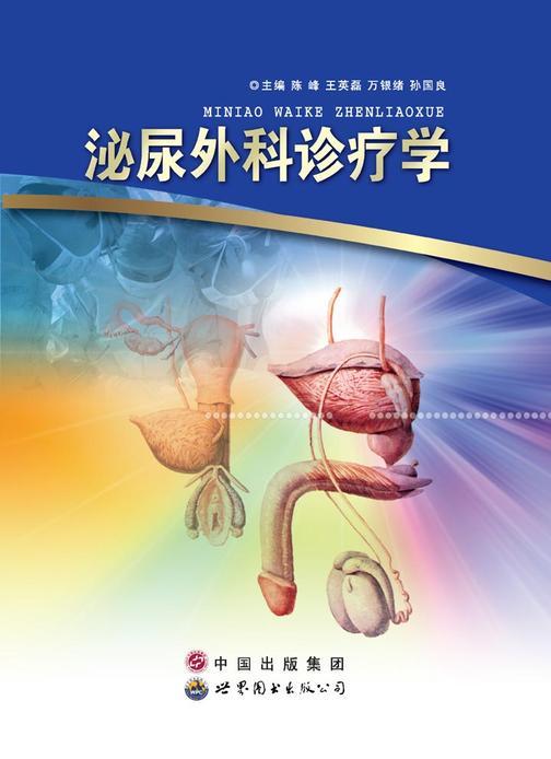 泌尿外科诊疗学