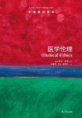 牛津通识读本:医学伦理(中文版)
