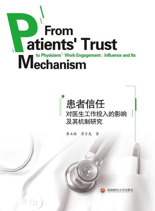 患者信任对医生工作投入的影响及其机制研究