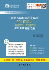 吉林大学哲学社会学院801哲学史(中国哲学史、西方哲学史)历年考研真题汇编