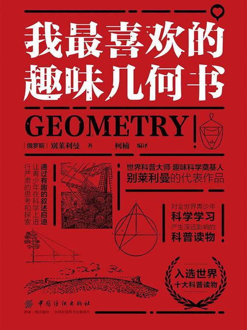 我最喜欢的趣味几何书