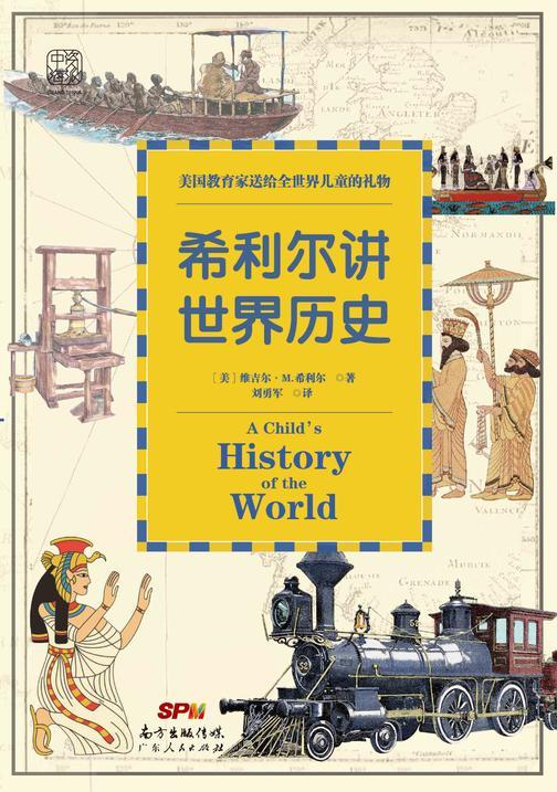 希利尔讲世界历史:美国教育家送给世界儿童的礼物