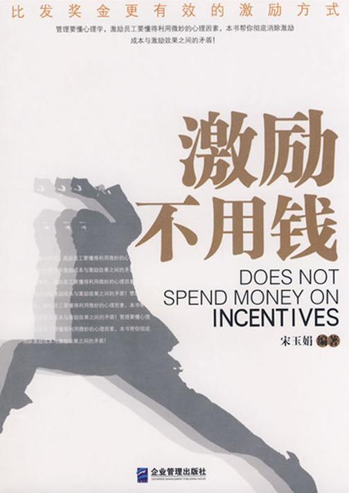 激励不用钱