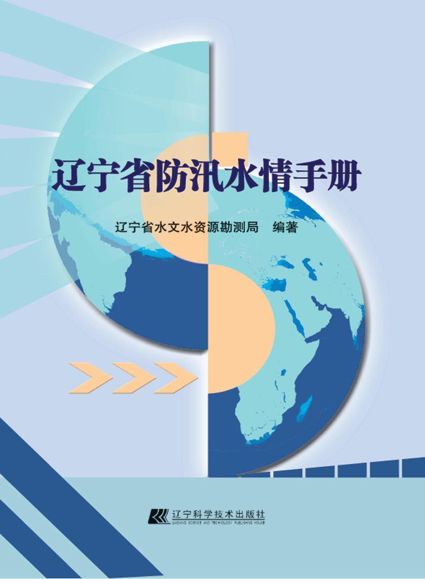 辽宁省防汛水情手册