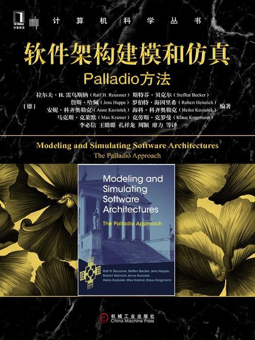 软件架构建模和仿真:Palladio方法
