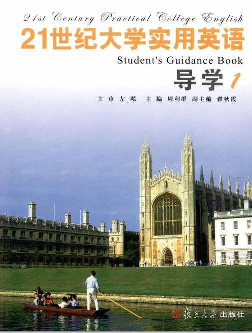 21世纪大学实用英语导学(1)