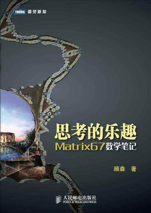 思考的乐趣:Matrix67数学笔记