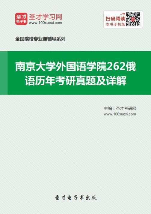 南京大学外国语学院262俄语历年考研真题及详解