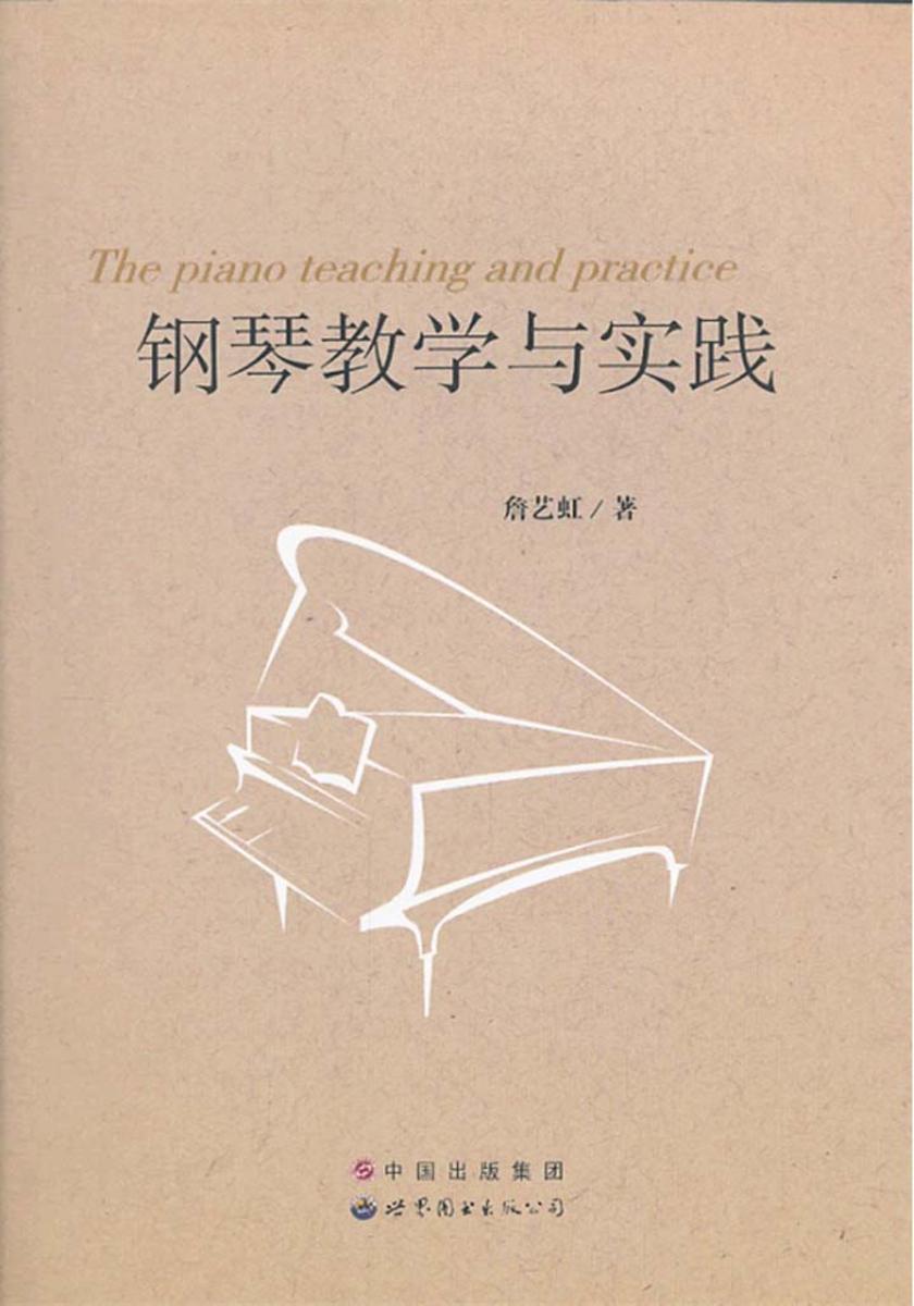 钢琴教学与实践(仅适用PC阅读)