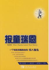 报童瑞恩:一个轻松读懂商业的成人童话(试读本)