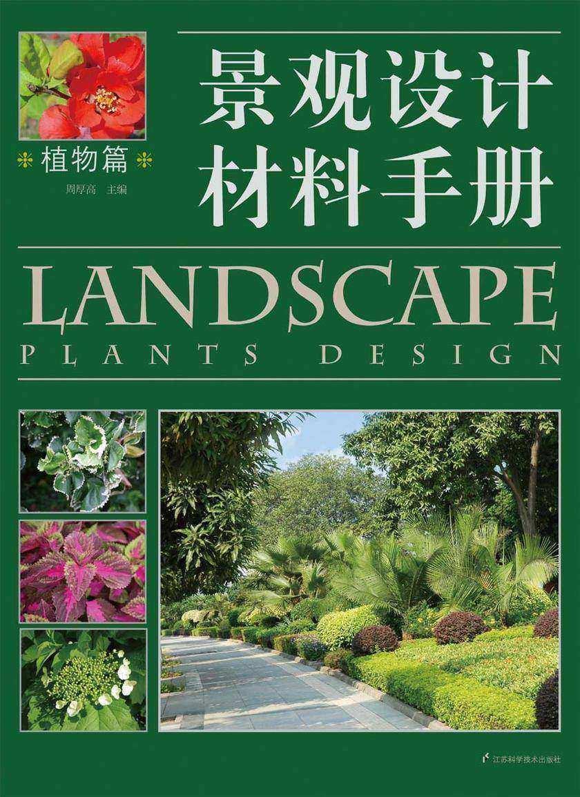 景观设计材料手册. 植物篇(仅适用PC阅读)