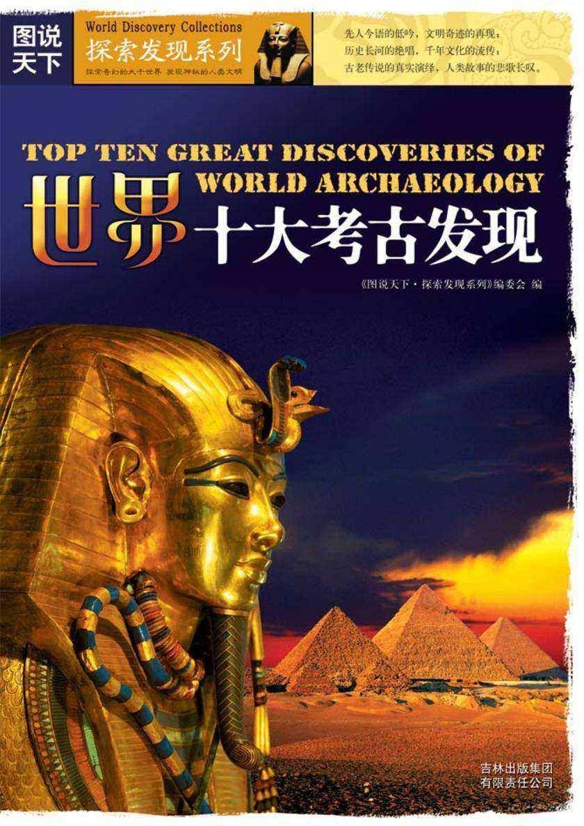 世界十大考古发现(仅适用PC阅读)