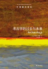 牛津通识读本:考古学的过去与未来(中文版)