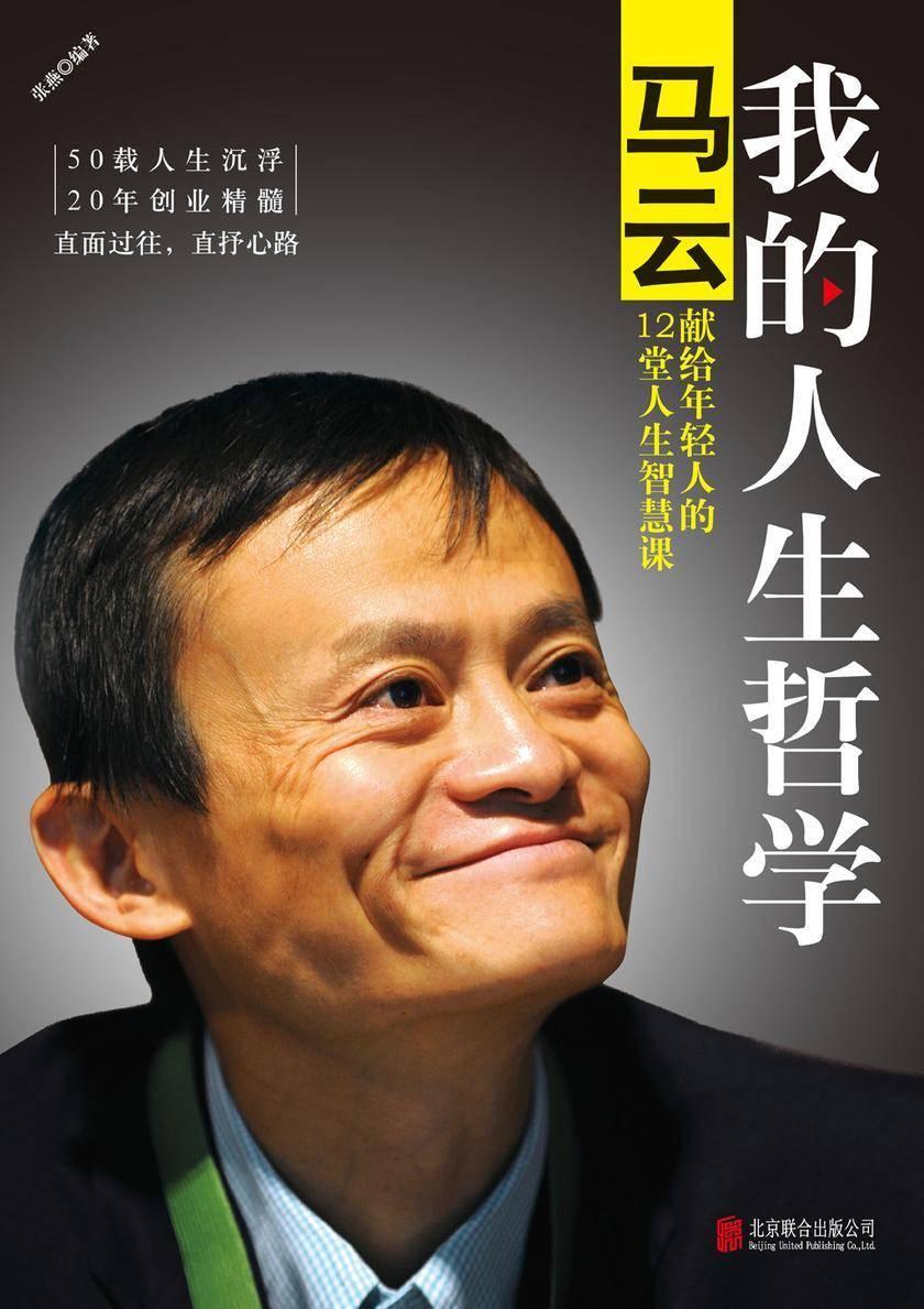 我的人生哲学:马云献给年轻人的12堂人生智慧课