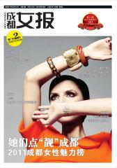 成都女报 周刊 2011年52期(电子杂志)(仅适用PC阅读)