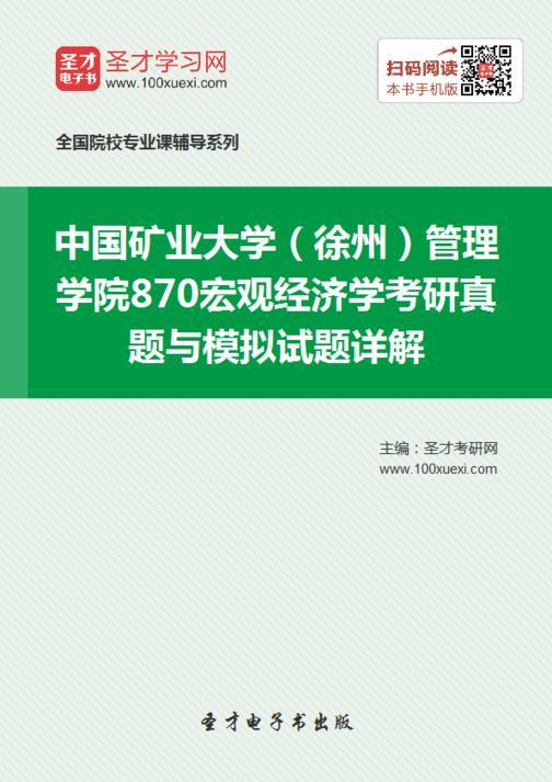 中国矿业大学(徐州)管理学院870宏观经济学考研真题与模拟试题详解