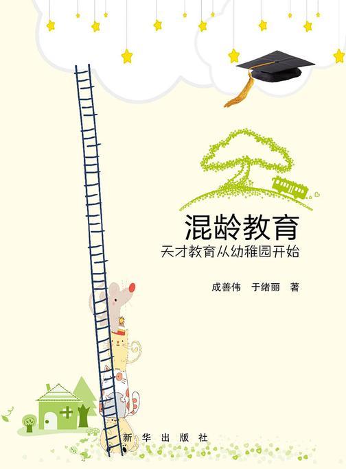 混龄教育:天才教育从幼稚园开始
