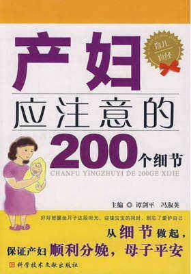 产妇应注意的200个细节