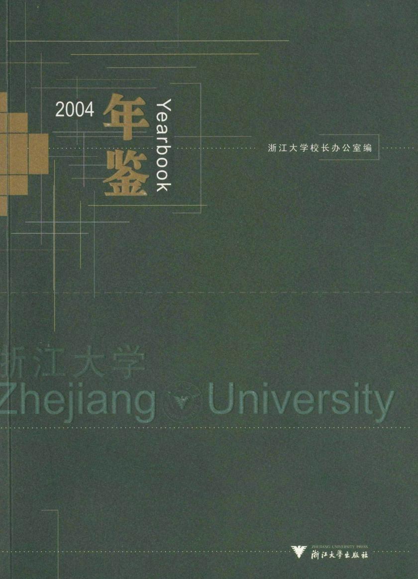 浙江大学年鉴(2004)(仅适用PC阅读)