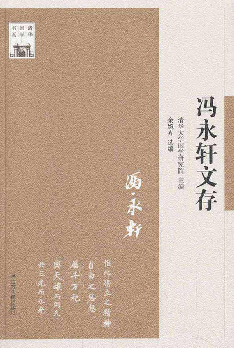 冯永轩文存(仅适用PC阅读)