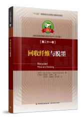 """回收纤维与脱墨-中芬合著:造纸及其装备科学技术丛书(中文版)第二十一卷/""""十三五""""国家重点出版物出版规(试读本)"""