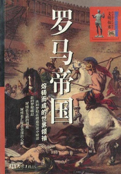 文明探索:罗马帝国