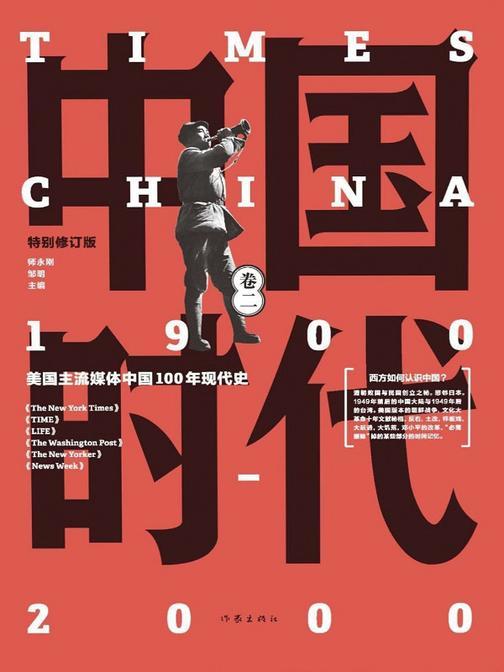 中国时代.卷二